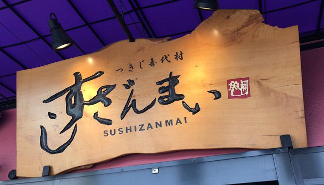 Sushizanmai